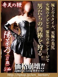 「出勤しました♪」12/03(月) 18:34 | 陽菜乃の写メ・風俗動画