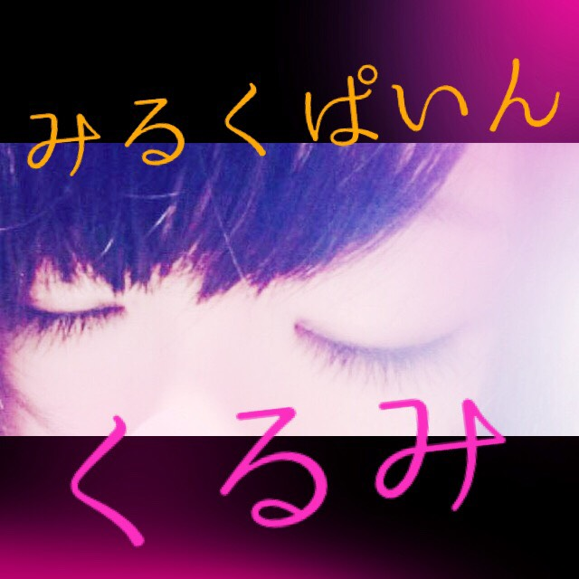 「O様へ♪」03/01(水) 19:26 | くるみの写メ・風俗動画