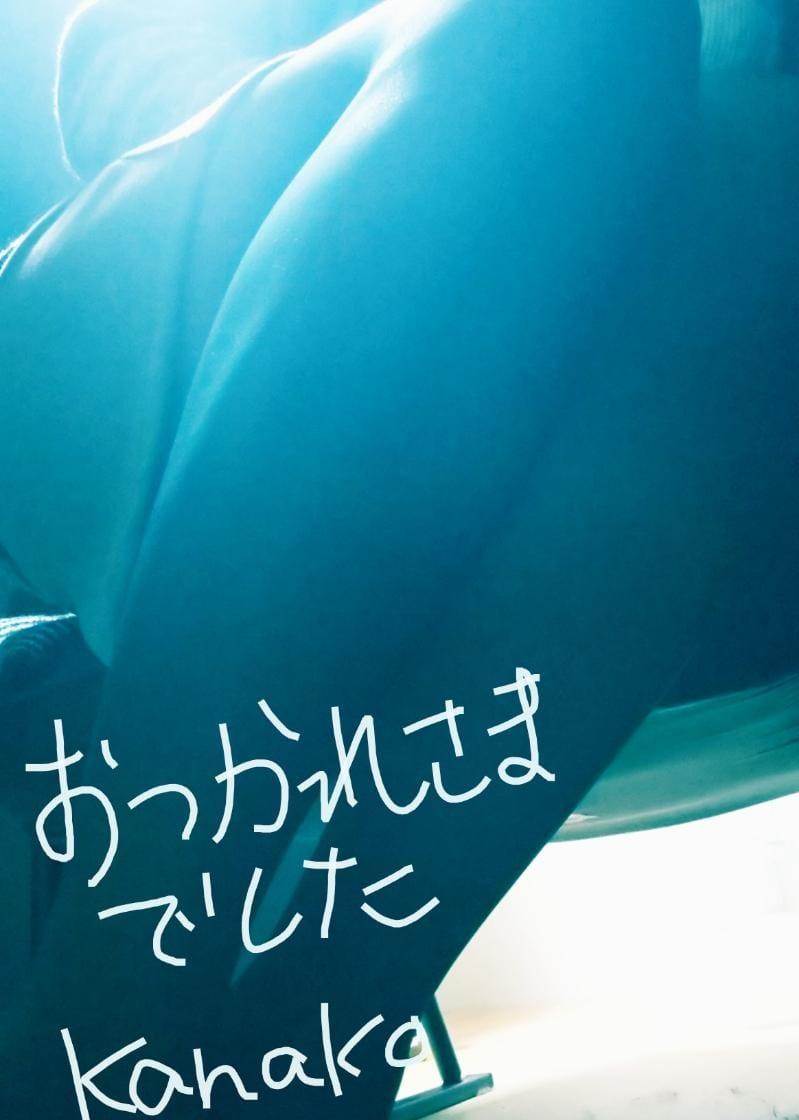 「明日も頑張ろう」12/05(水) 23:55 | 秋川かなこの写メ・風俗動画