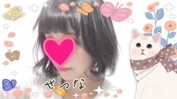 「?」12/07(金) 10:56 | 新人せつなの写メ・風俗動画