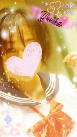 「ありがとうございました♪」12/07(金) 17:20 | ゆいかの写メ・風俗動画