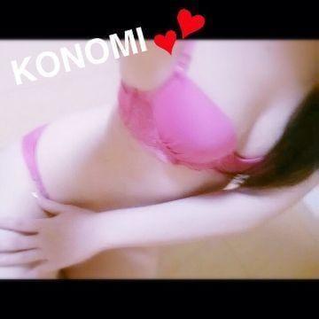 「Konomi♡」12/09(日) 00:48   KONOMIの写メ・風俗動画