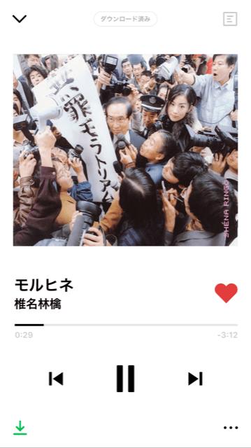 「*.もるひね」12/09(日) 03:05 | しのぶの写メ・風俗動画