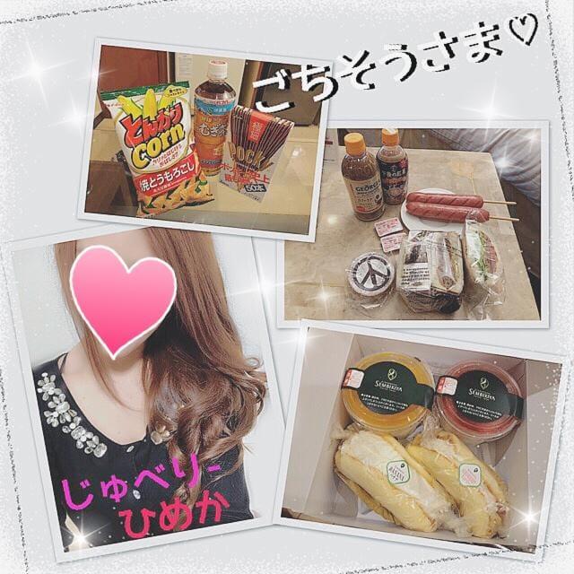 「美 味 ☆♪」12/09(日) 04:46 | ひめかの写メ・風俗動画
