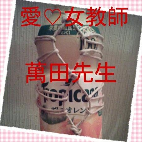 萬田先生「こんばんは(^o^)」12/10(月) 00:30 | 萬田先生の写メ・風俗動画