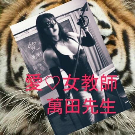 萬田先生「こんばんは(^-^)」12/10(月) 02:30 | 萬田先生の写メ・風俗動画