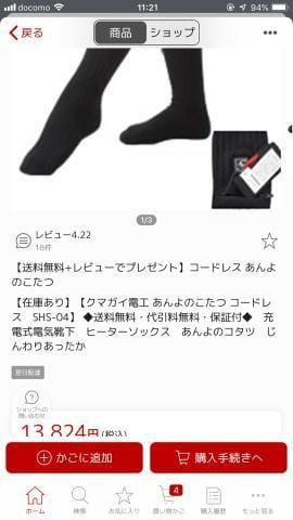 「履くコタツ?」12/10日(月) 12:28 | ゆいの写メ・風俗動画