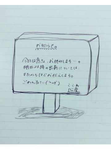 「お知らせ。」12/10日(月) 21:54 | 心愛(ここあ)★色白爆乳っ子の写メ・風俗動画