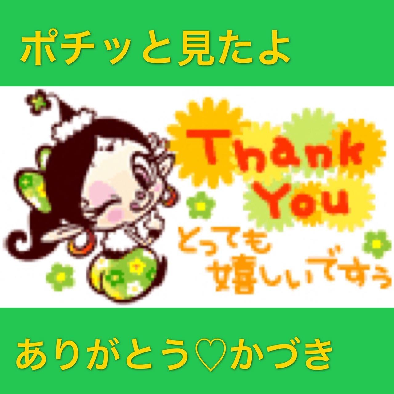 かづき「27日から9日のポチッと 他店姫さま 2」12/10(月) 23:58 | かづきの写メ・風俗動画