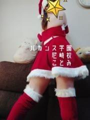 「食パンキッシュ」12/11日(火) 00:00 | ことみの写メ・風俗動画