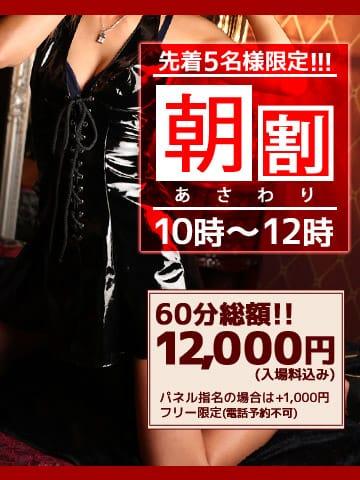 「【朝割】10時~12時」12/11(火) 00:10   もえの写メ・風俗動画