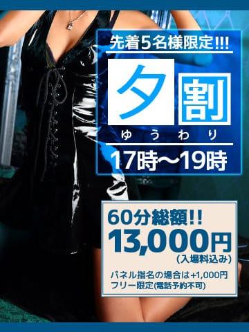 「【夕割】17時~19時」12/11(火) 01:10   ねねの写メ・風俗動画