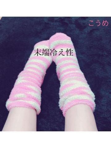 「元気になりますた?」12/11(火) 01:16 | 小梅の写メ・風俗動画