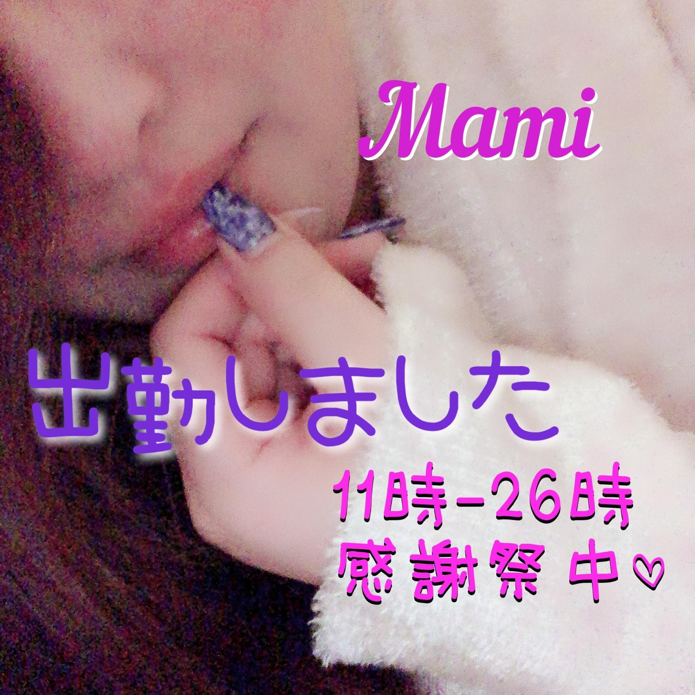 まみ「ぷら日記?出勤!!感謝祭中」12/11(火) 11:16 | まみの写メ・風俗動画