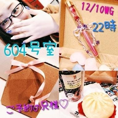 「12/10WG22時ご予約の兄様?」12/11(火) 12:59 | まみの写メ・風俗動画