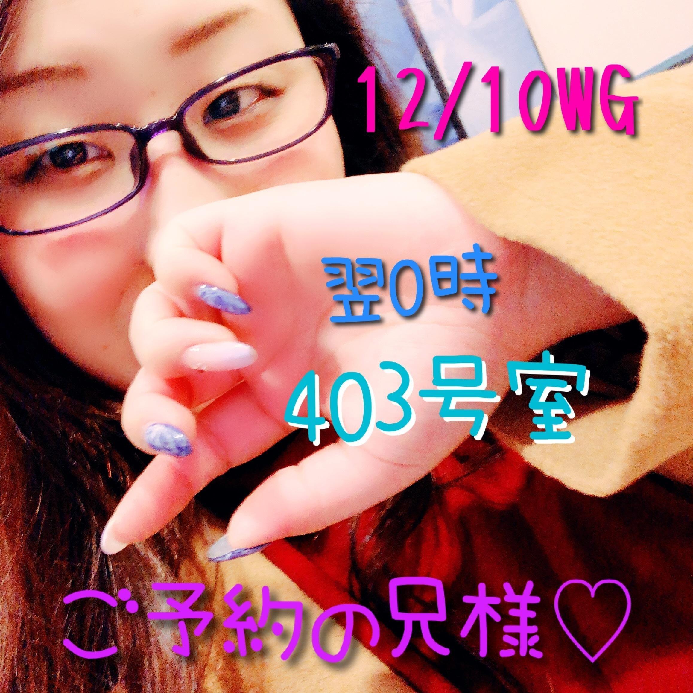 まみ「12/10WG翌0時ご予約の兄様?」12/11(火) 13:16 | まみの写メ・風俗動画