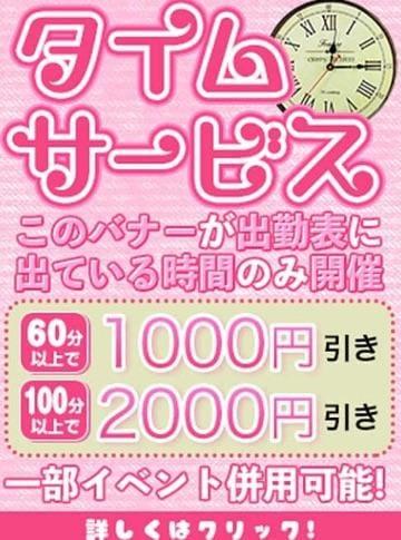 「?タイムサービス?」12/11日(火) 16:41 | りりの写メ・風俗動画