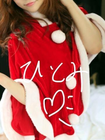 「桃色サンタのプレゼント」12/11(火) 20:43 | ひとみの写メ・風俗動画