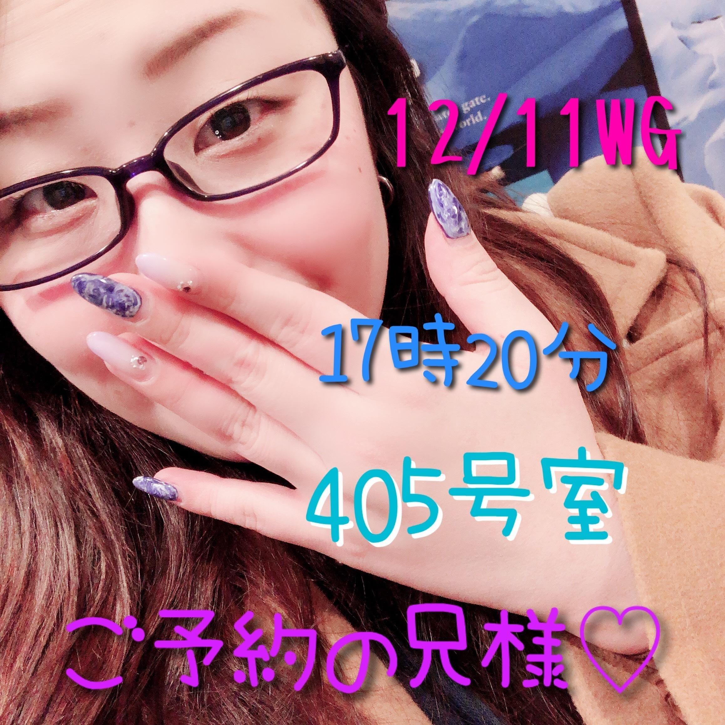 まみ「12/11WG17時20分ご予約の兄様?」12/11(火) 22:40 | まみの写メ・風俗動画