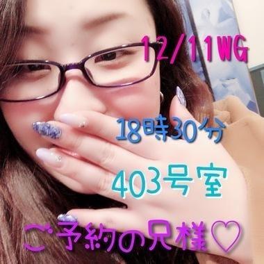まみ「12/11WG18時30分ご予約の兄様?」12/11(火) 22:46 | まみの写メ・風俗動画