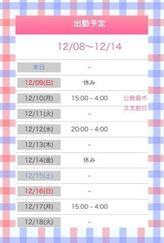 すず「今週の出勤予定」12/11(火) 23:16 | すずの写メ・風俗動画