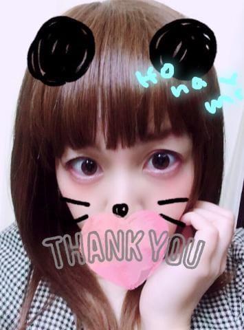 ほなみ「未知の魅惑☆Fさま!」12/11(火) 23:30   ほなみの写メ・風俗動画