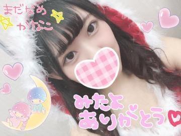 かなこ「?? 12/9 みたよ」12/12(水) 03:31 | かなこの写メ・風俗動画