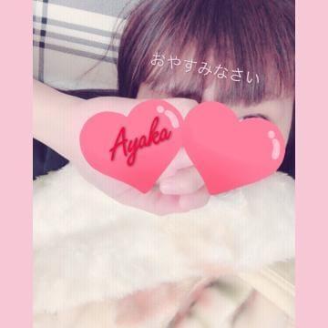 中島 アヤカ「おつかれさまでした」12/12(水) 05:23 | 中島 アヤカの写メ・風俗動画