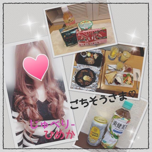 「ごちそうさま♪♪」12/12(水) 08:09 | ひめかの写メ・風俗動画