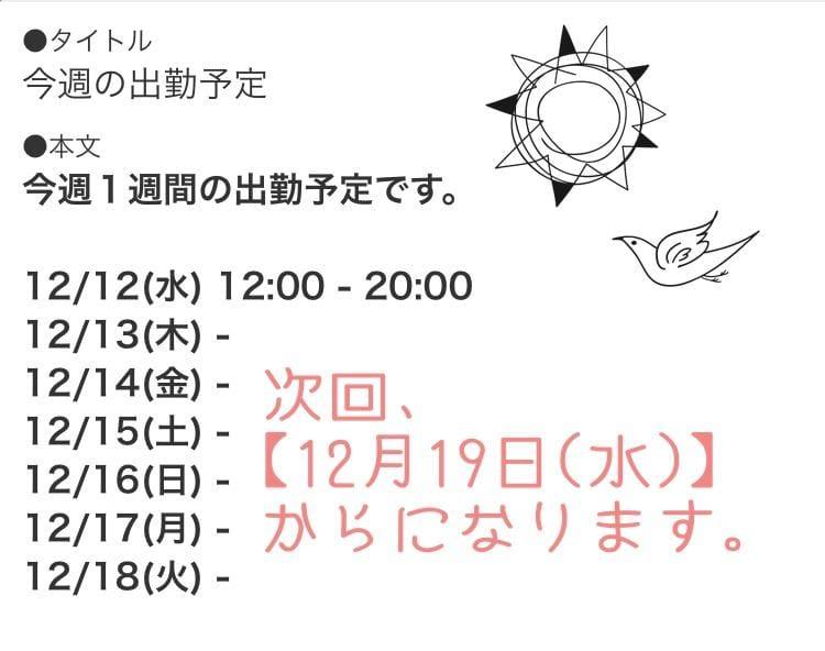 「●12月21日シフト、一部変更について。」12/12日(水) 08:20 | アメリの写メ・風俗動画