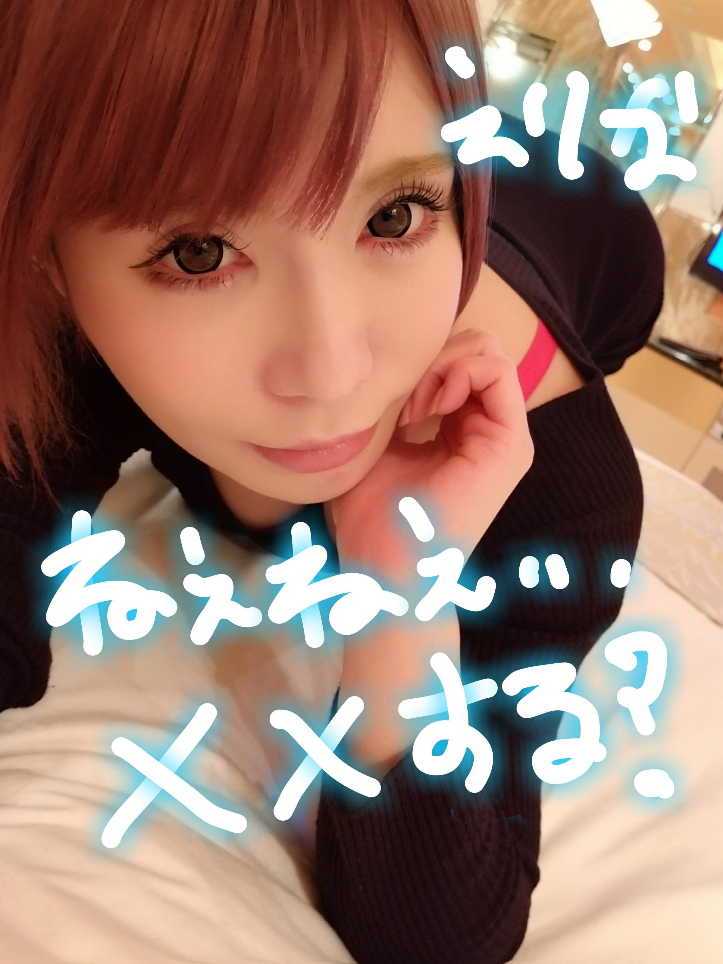 「××、しよ??」12/12(水) 10:17 | ERINAの写メ・風俗動画