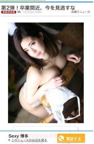 「おはようちゃん♥」12/12(水) 12:16 | アヤナの写メ・風俗動画