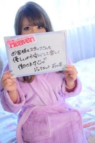 「まつえく☆彡.。」12/12(水) 12:27 | 莉々奈/Ririna天然E乳少女の写メ・風俗動画