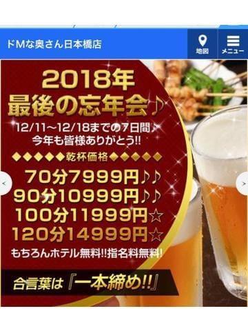 「? イ べ ン ト ?」12/12日(水) 14:00   レオの写メ・風俗動画
