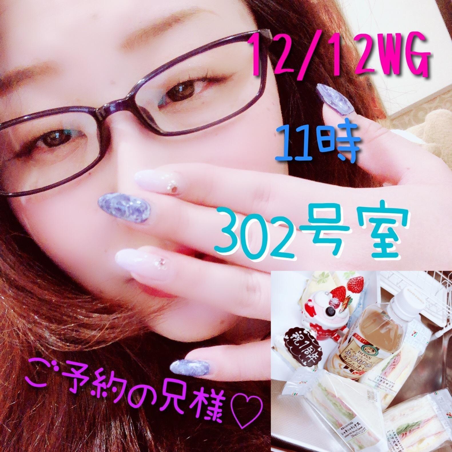 まみ「12/12WG11時ご予約の兄様?」12/12(水) 14:27 | まみの写メ・風俗動画