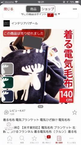 「着る電気毛布」12/12(水) 16:31 | ゆいの写メ・風俗動画