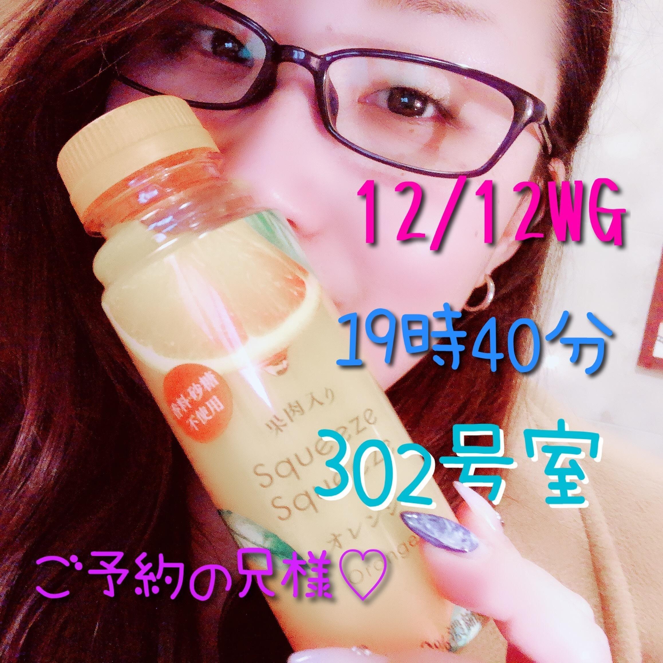 まみ「12/12WG19時45分ご予約の兄様?」12/12(水) 21:40 | まみの写メ・風俗動画