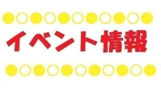 あいか「〜イベント情報〜」12/12(水) 21:44 | あいかの写メ・風俗動画