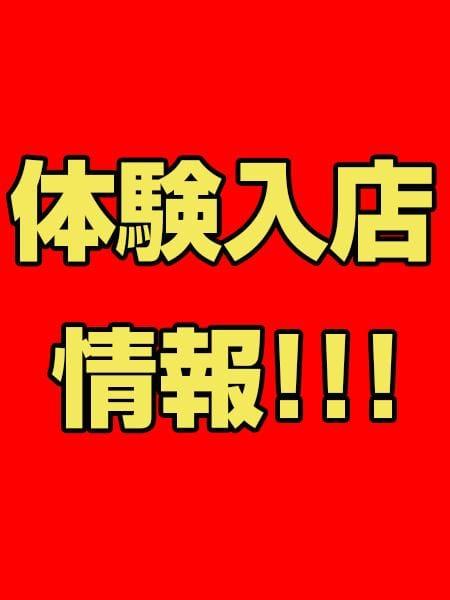 広報部「12月13日木曜日体験入店です!」12/12(水) 23:48   広報部の写メ・風俗動画