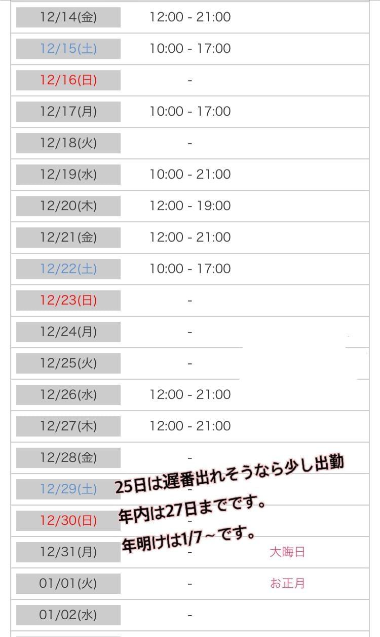 「出勤」12/13日(木) 00:30 | ももの写メ・風俗動画