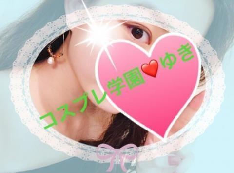 「ありがとうっ!」12/13(木) 01:15   ゆきの写メ・風俗動画