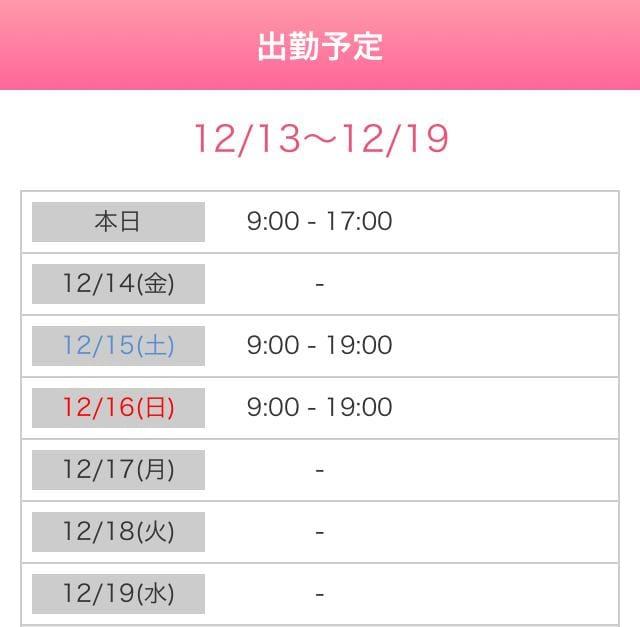 「今週のシフト」12/13日(木) 02:10 | もえの写メ・風俗動画