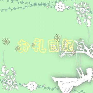 りく「11月29日④」12/13(木) 02:36 | りくの写メ・風俗動画