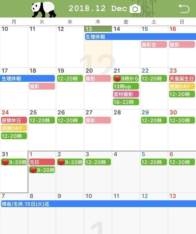 「●『シフト見える化計画』。」12/13日(木) 02:45 | アメリの写メ・風俗動画