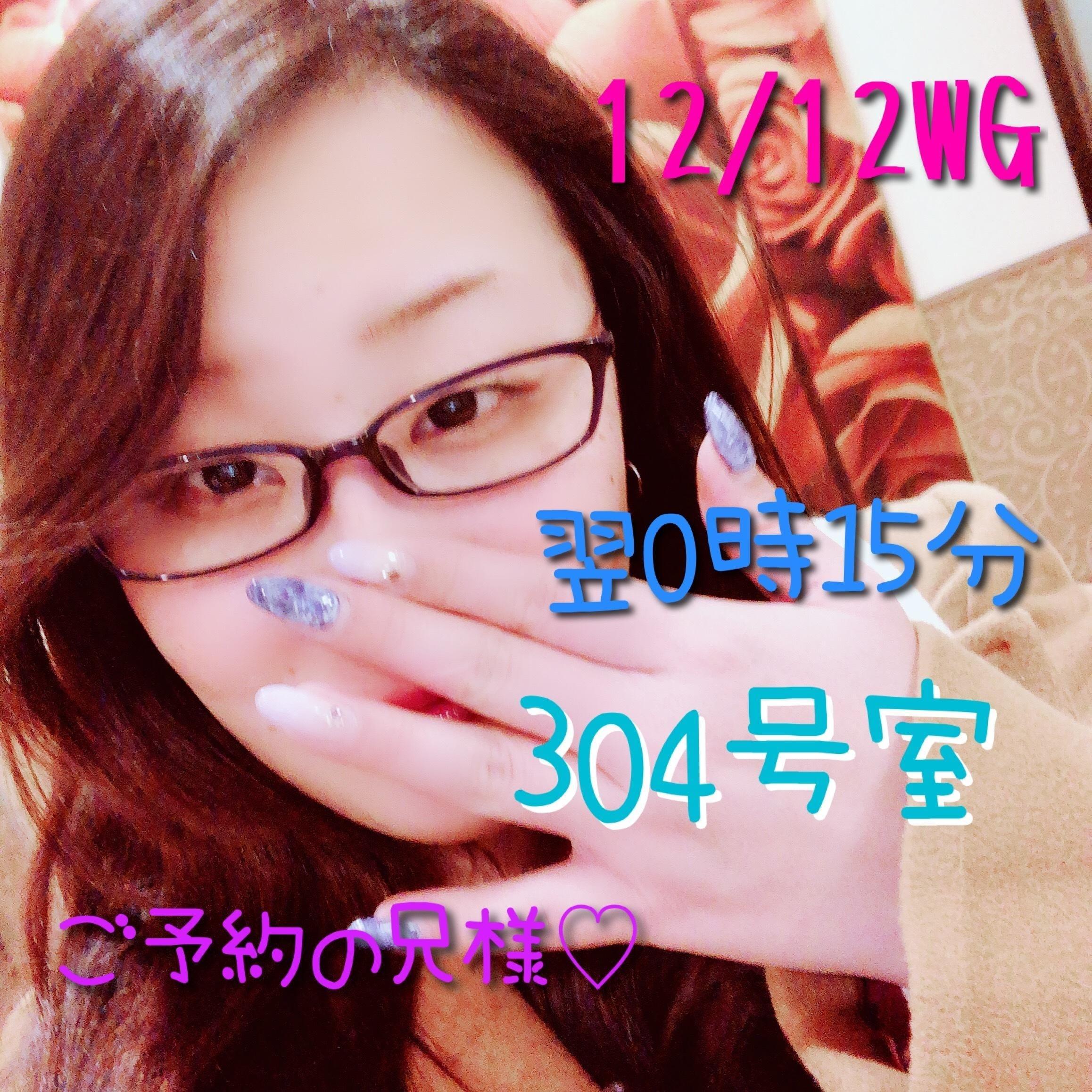 まみ「12/12WG翌12時15分ご予約の兄様?」12/13(木) 03:20 | まみの写メ・風俗動画