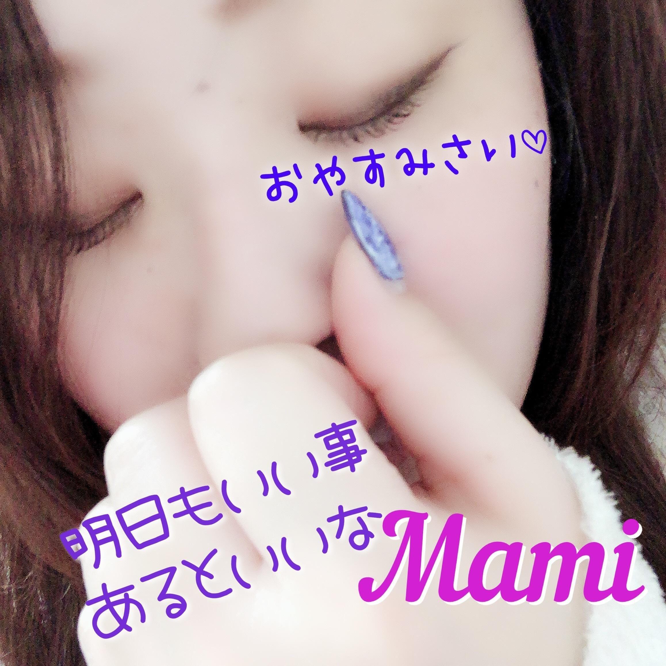 まみ「プラ日記?おやすみ?」12/13(木) 04:02 | まみの写メ・風俗動画