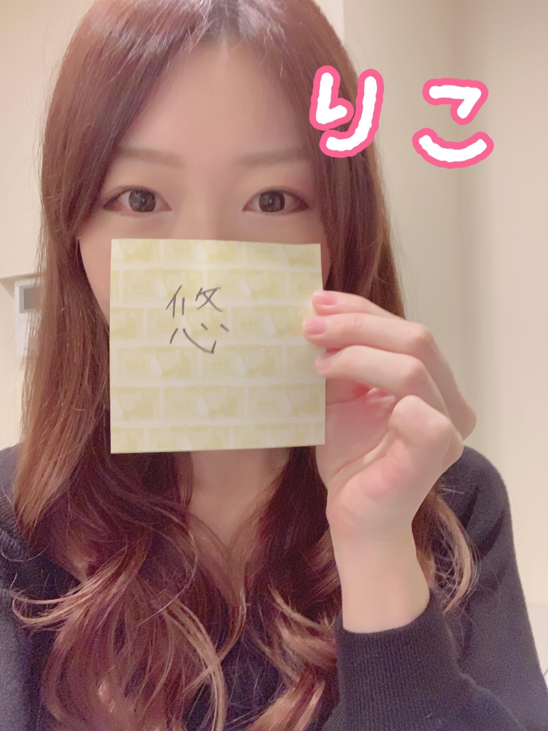 「今年の漢字決まった」12/13日(木) 18:58 | りこの写メ・風俗動画