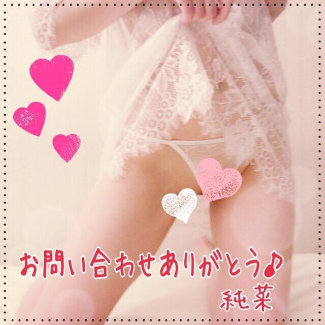 「お問い合わせありがとう♪」12/13(木) 20:05   純菜の写メ・風俗動画