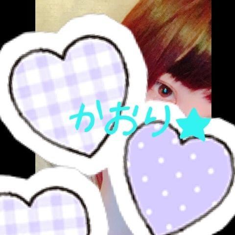 かおり「チャームポイント!かおり」12/13(木) 21:03 | かおりの写メ・風俗動画