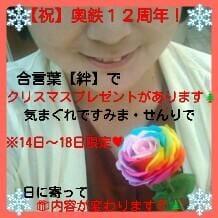 「【祝】奥鉄12周年」12/14(金) 01:10   せんり◇アナルが最高◇の写メ・風俗動画